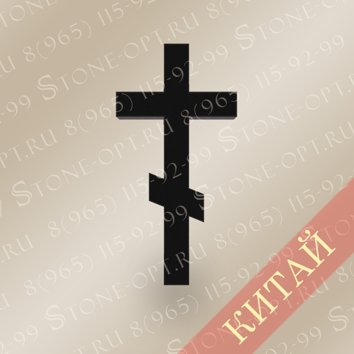 Крест из Shanxi Black K-1