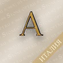 Буква из бронзы