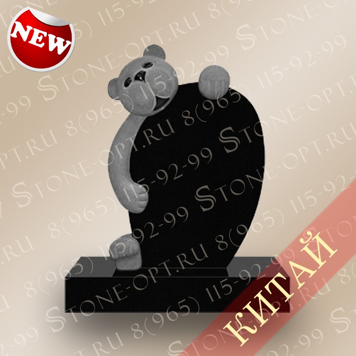 Мишка из Shanxi Black E-18